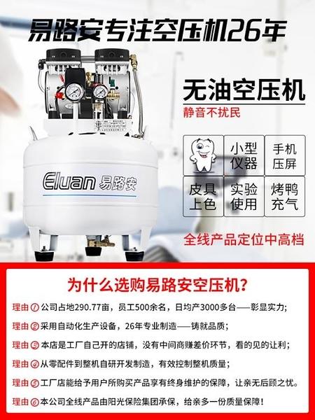 空壓機 牙科氣泵空壓機小型220V靜音實驗室無油高壓空氣壓縮機易路安氣磅 薇薇MKS