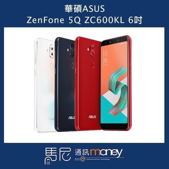 (3期0利率+贈玻璃貼+空壓殼)華碩 ASUS ZenFone 5Q ZC600KL/雙卡雙待/6吋【馬尼】