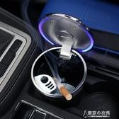 車載煙灰缸多功能帶LED夜燈汽車用煙灰缸帶蓋款 【東京衣秀】