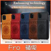 蘋果 iPhone 11 11 Pro 11 Pro Max 圖騰花插卡殼 手機殼 插卡殼 掛繩 保護殼