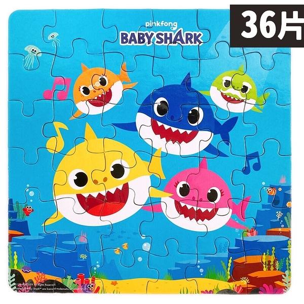BABY SHARK 幼幼手提拼圖 36片拼圖 PUZ1315A /一盒入(促120) pinkfong 碰碰狐拼圖 鯊魚寶寶