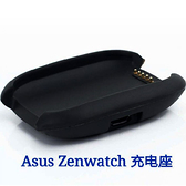 【充電座】華碩 ASUS ZenWatch 智慧手錶專用座充/WI500Q 藍牙智能手表充電底座/充電器/藍芽