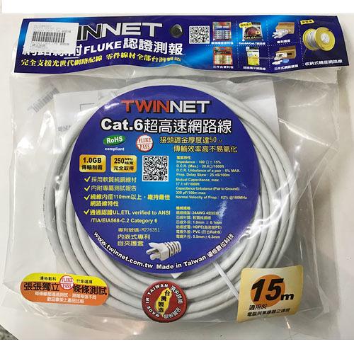 TWINNET Cat.6 15米 高速網路線 鍍金接頭