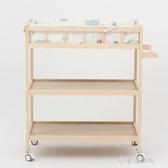 嬰兒床尿布台高低可調宜家嬰兒換尿布寶寶撫觸護理洗澡操作整理YXS 【快速出貨】