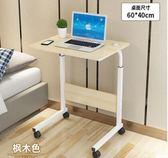 懶人床邊筆記本電腦桌臺式家用可移動簡約書桌升降簡易折疊小桌子igo   蜜拉貝爾