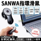 日本 SANWA 無線指環滑鼠 迷你 1200dpi USB充電 會議 外出 好攜帶