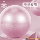 瑜伽球孕婦專用助產分娩健身球減肥兒童感統訓練瑜珈平衡球大龍球【勇敢者戶外】