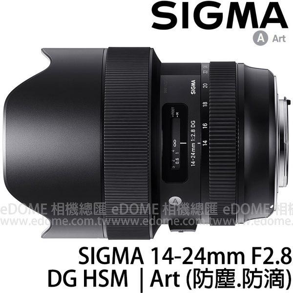SIGMA 14-24mm F2.8