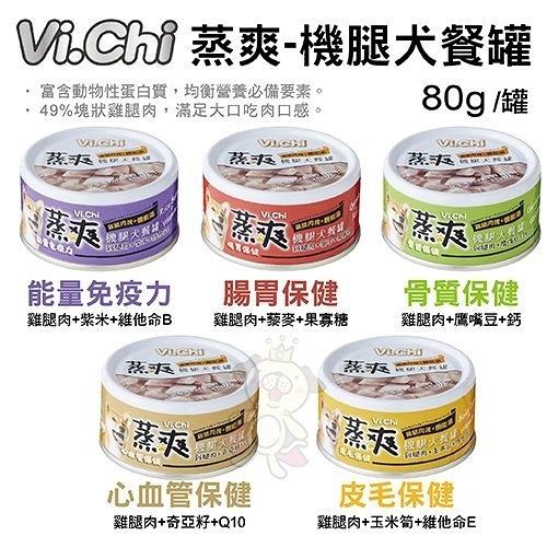 *WANG*【單罐組】 VI.CHI維齊-蒸爽機腿犬餐罐 80g 多種口味 犬罐頭 49%塊狀雞腿肉 滿足大口吃