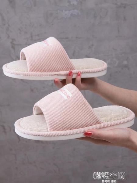 家居亞麻拖鞋男女居家室內四季秋冬季棉麻地板拖鞋夏季空調鞋情侶 韓語空間