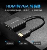 hdmi轉vga轉換器hami音頻供電介面hdim筆記本電腦台式機頂盒 創時代3C館