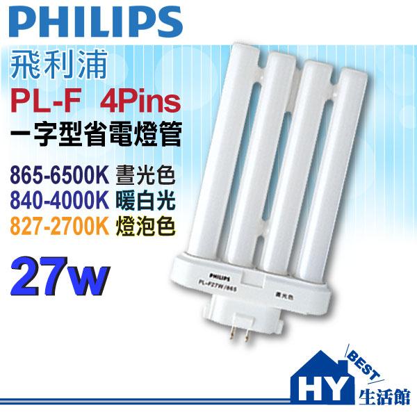 【飛利浦】PL-F 27W 4P 一字型 省電型燈管 四管燈管BB並排【暖白光 840 / 晝光色 865 / 燈泡色 827】