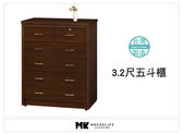 【MK億騰傢俱】AS228-02 胡桃色3.2尺五斗櫃