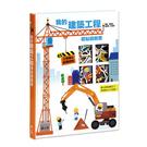 【上誼出版 】我的建築工程磁貼遊戲書 /  JOYBUS玩具百貨