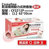 Comefree 康芙麗 動力式熱敷墊 【L】CF2212P-30x62cm【醫妝世家】