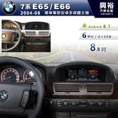 【專車專款】2004~08年BMW 7系E65/E66專用8.8吋螢幕安卓多媒體主機*藍芽+導航+安卓*6核心PX6CPU