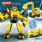 樂樂兄弟積木拼裝變形金剛擎天柱大黃蜂兒童玩具禮物