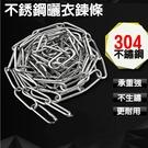 1公尺(100cm) 304不銹鋼曬衣鏈 CD009 晒衣鏈 多功能型曬衣鍊 鋼鐵鍊 掛衣鍊 不鏽鋼鍊