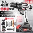 電鑽【德國南威42V防水工業級電鑽】電動...