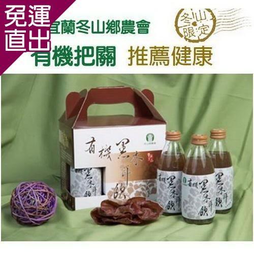 冬山鄉農會 有機黑木耳飲 禮盒裝24瓶/箱【免運直出】