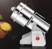 研磨機 電動磨豆機咖啡研磨機家用不銹鋼磨粉打粉機 110v  韓菲兒