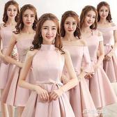 伴娘禮服新款韓版宴會粉色伴娘團姐妹裙畢業掛脖伴娘服短款女 多莉絲旗艦店