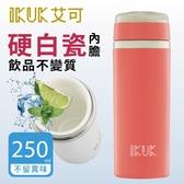 【等一個人咖啡】ikuk艾可陶瓷輕量隨行杯250ml-華麗粉