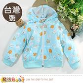 幼兒外套 台灣製秋冬薄款小童連帽外套 魔法Baby