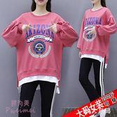 大尺碼休閒套裝 胖人胖子女裝肥婆寬鬆套裝胖妞時尚兩件套裝 QQ11975『MG大尺碼』
