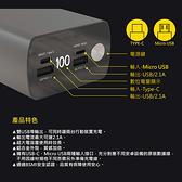 【台灣製造】SP306-40000系列 液晶顯示 鋁合金/超大容量行動電源