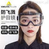 護目鏡防風沙塵電焊打磨騎行防飛濺勞保沖擊紫外線防護眼鏡 衣間迷你屋