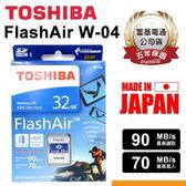 【免運費+贈4P收納盒】TOSHIBA FlashAir Wifi 第四代 W-04 32GB SDHC U3 4K記憶卡X1【五年保固+富基電通】