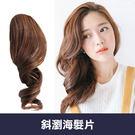 氣質感側邊捲瀏海造型髮片(三色)【CHA...