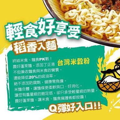 百大精品農好蓬萊麵(蔥香肉燥)15包