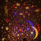 旋轉滿天星投影燈星空投影儀星空燈寶寶安睡創意浪漫生日節日禮物 【限時88折】