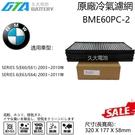 久大電池 BMW BME60PC-2冷氣濾網 適用SERIES 6(E63/E64) 2003~2011年