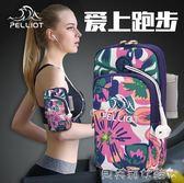 手機包跑步手機臂包女運動手機臂套女款運動臂包手機袋 貝芙莉