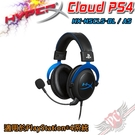 [ PC PARTY ] 金士頓 KINGSTON HyperX Cloud PS4 耳罩式耳機