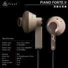 《飛翔3C》日本 Final Audio PIANO FORTE II 耳塞式耳機 棕色〔結束代理 出清特價 公司貨〕