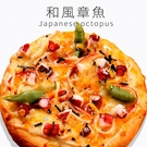 瑪莉屋口袋比薩pizza【和風章魚燒披薩...