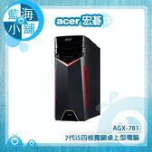 acer 宏碁 AGX-781 i5 四核獨顯Win10桌上型電腦 (i5-7400/8G DDR4/1TB+128G SSD/GTX1050 2G)