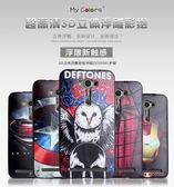 King*Shop~華碩Zenfone Laser 5.5寸浮雕矽膠手機殼ZE550KL卡通手機套保護套   軟套
