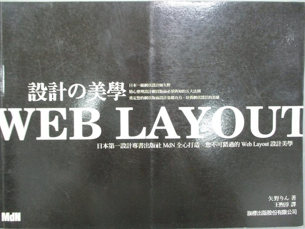 【書寶二手書T6/網路_YBW】Web Layout設計的美學_矢野Rin