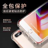 【買一送一】蘋果手機殼透明硅膠防摔外殼【聚寶屋】