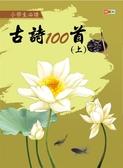 (二手書)小學生必讀古詩100首(上)