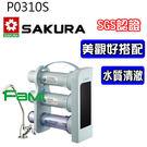 【fami】櫻花淨水設備  過濾系列 P 0310S 健康型活化軟水器