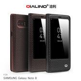 免運 QIALINO SAMSUNG Galaxy Note 8 格子紋皮套 休眠皮套 開窗 可立 可視來電 保護套 手機套