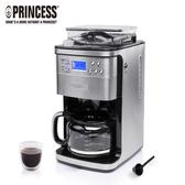 【PRINCESS|荷蘭公主】全自動研磨美式咖啡機/6-10人份 249406+30010