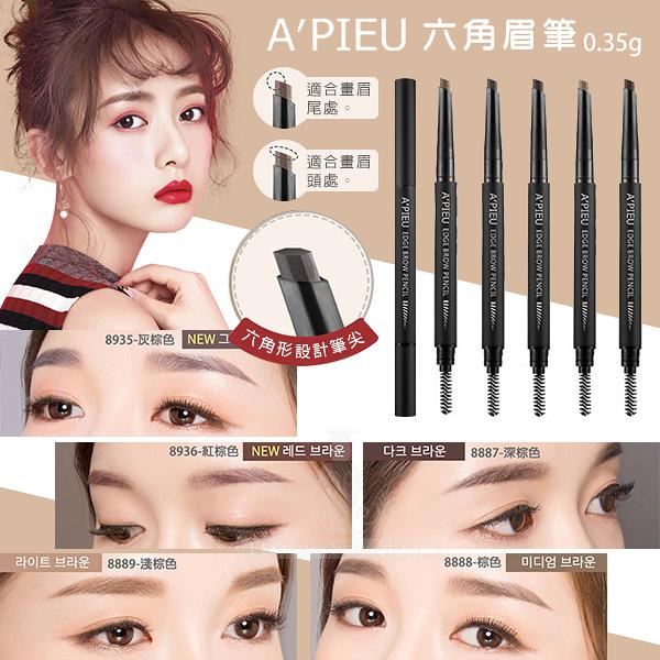 韓國 Apieu 六角眉筆 0.35g