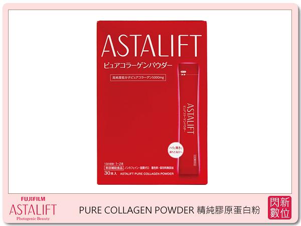 感恩回饋價~FUJIFILM ASTALIFT 艾詩緹 PURE COLLAGEN POWDER 精純膠原蛋白粉 30入(效期2021.06)